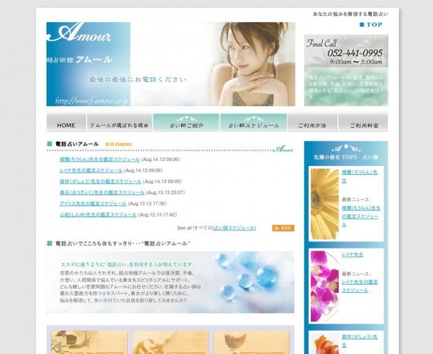 www.f-amour.co.jp